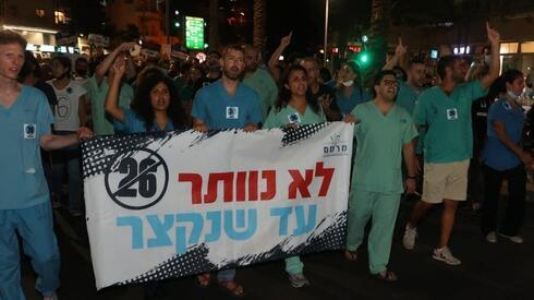 """אלפי מתמחים צעדו בתל אביב לביתו של הורוביץ: """"שיקרו לנו, תתביישו לכם"""""""
