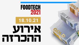 קומפוננטה FOODTECH 2021 אירוע הגמר וההכרזה על הזוכה