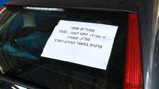 למכירה מכונית משומשת יד שנייה, צילום: שאול גולן