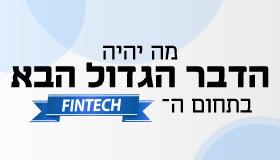 קומפוננטה Fintech Next Big Thing